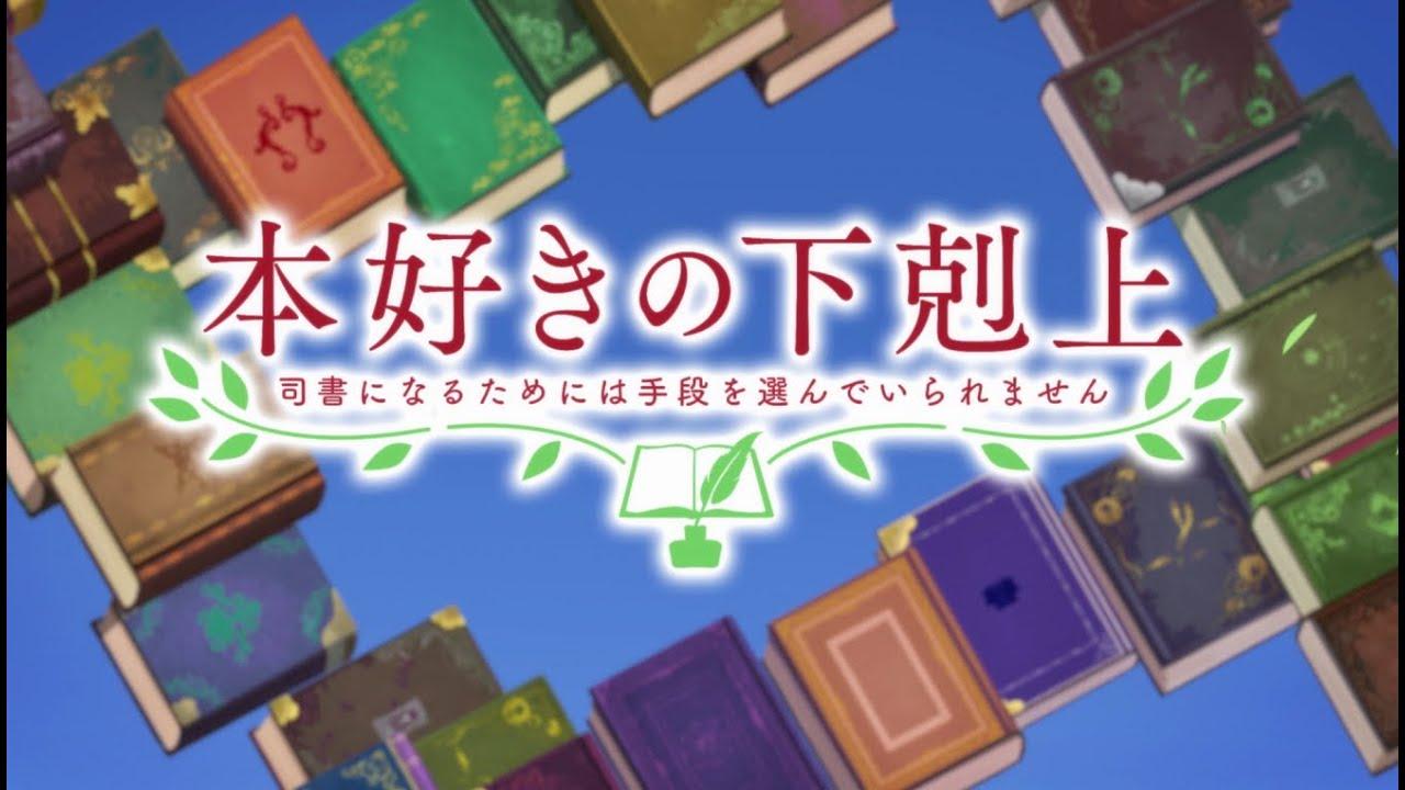 本好きの下剋上 アニメ どこまで